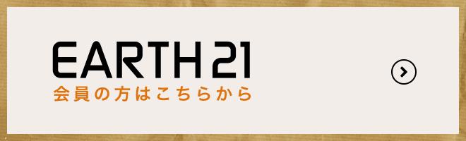 Earth21会員の方はこちらから