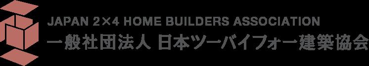 日本ツーバイフォー建築協会