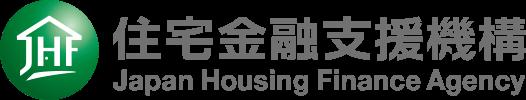 住宅金融支援機構 (旧住宅金融公庫)