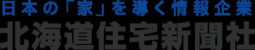 北海道住宅新聞社
