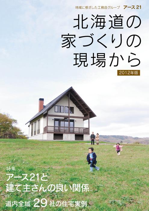 「北海道の家づくりの現場から」
